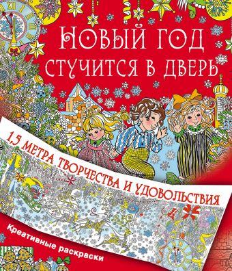 Новый год стучится в дверь Горбунова И.В.