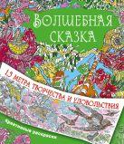 Сулоева А.А. - Волшебная сказка' обложка книги