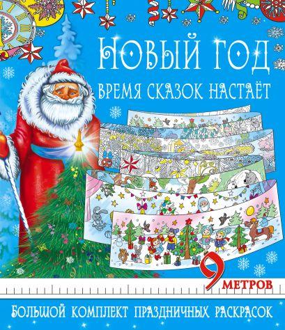 Новый год - время сказок настает. Большой комплект праздничных раскрасок - фото 1