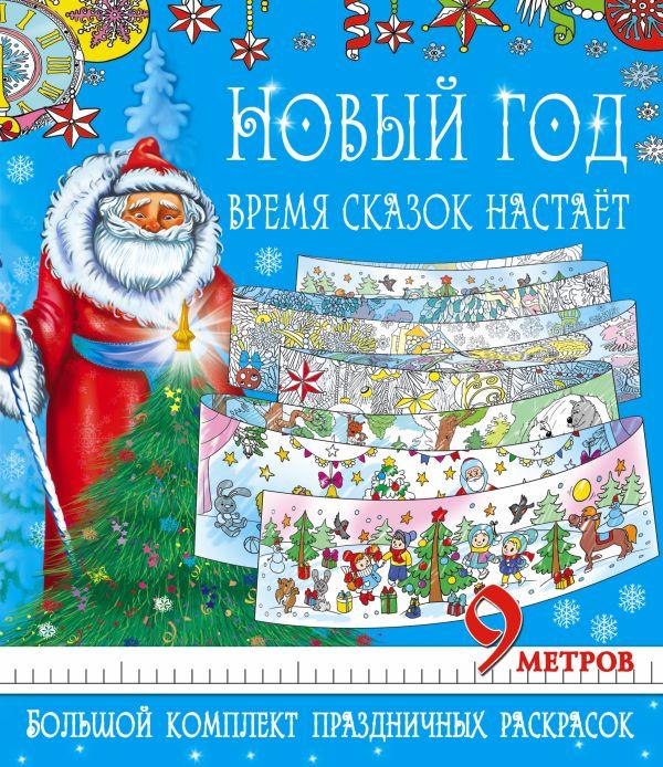 Новый год - время сказок настает. Большой комплект праздничных раскрасок Сулоева А.А.