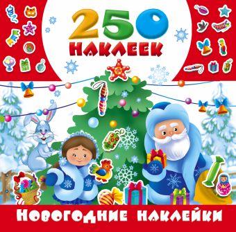 Новогодние наклейки Горбунова И.В.