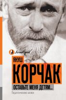 Януш Корчак - Оставьте меня детям... Педагогические записи' обложка книги