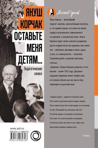 Оставьте меня детям... Педагогические записи Януш Корчак