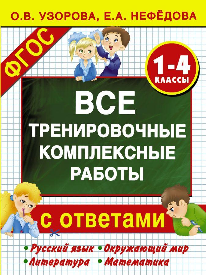 Узорова О.В., Нефедова Е.А. - Все тренировочные комплексные работы с ответами. 1–4 классы обложка книги
