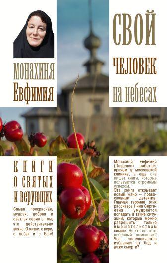 Монахиня Ефимия - Свой человек на небесах обложка книги