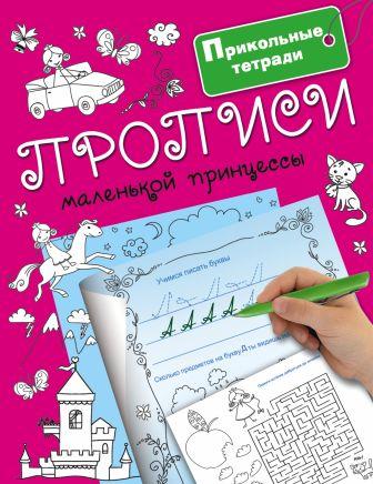 Оковитая Е.В. - Прописи маленькой принцессы обложка книги