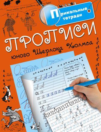 Горбунова И.В. - Прописи юного Шерлока Холмса обложка книги