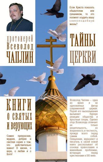 Чаплин Всеволод - Тайны церкви обложка книги