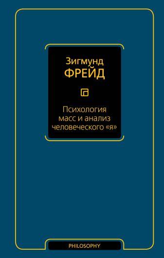 """Зигмунд Фрейд - Психология масс и анализ человеческого """"я"""" (новый перевод) обложка книги"""
