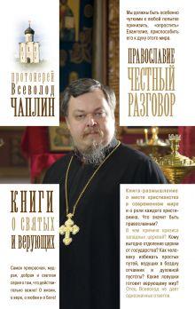 Книги о святых и верующих
