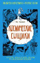 Горькавый Ник - Космические сыщики' обложка книги