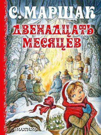 С. Маршак - Двенадцать месяцев обложка книги