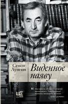 Лунгин С.Л. - Виденное наяву' обложка книги