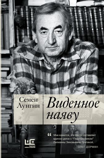 Лунгин С.Л. - Виденное наяву обложка книги
