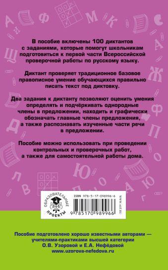 100 диктантов для подготовки к Всероссийской проверочной работе по русскому языку Узорова О.В., Нефедова Е.А.