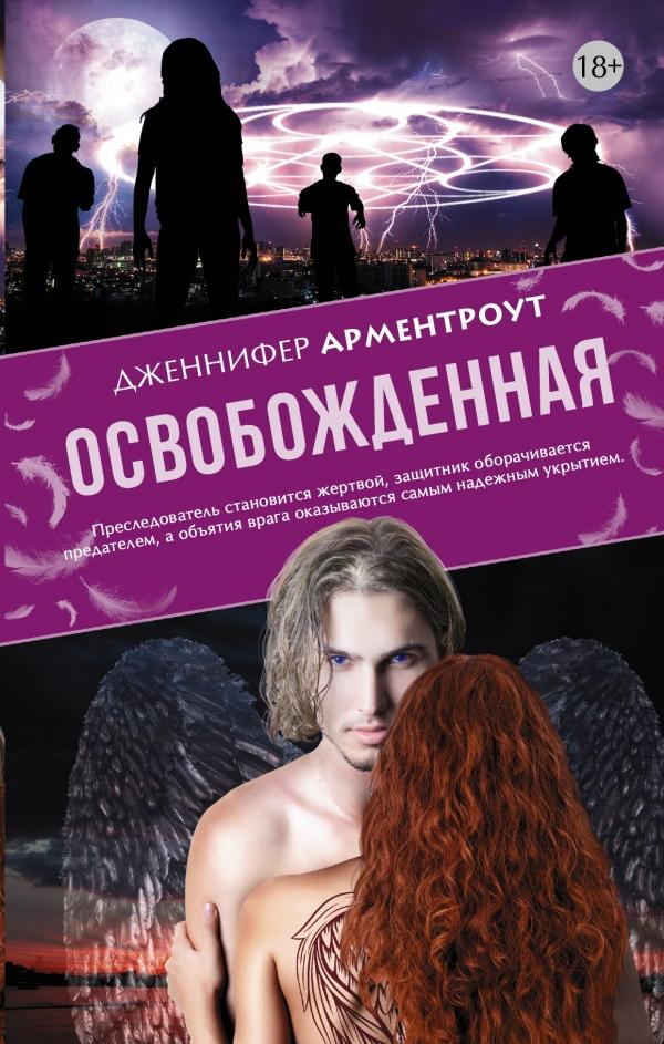Арментроут Дженнифер Освобожденная арментроут дженнифер список возмездия