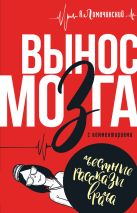 Ломанчинский А.А. - Вынос мозга с комментариями' обложка книги