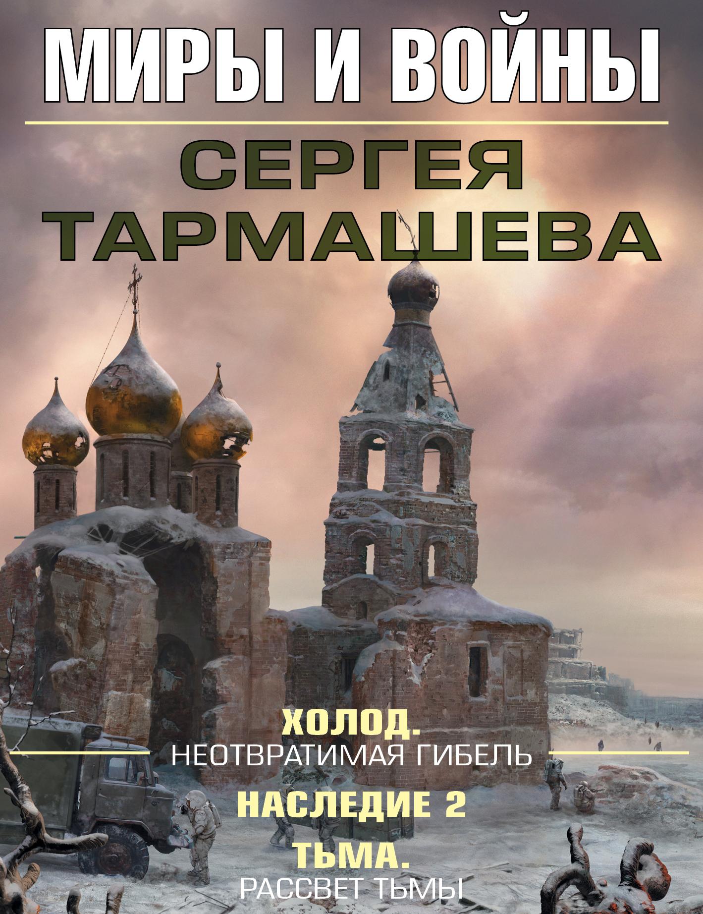 Миры и войны Сергея Тармашева