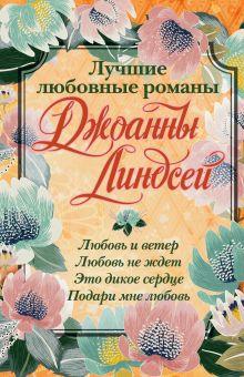 Лучшие любовные романы Джоанны Линдсей