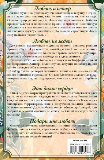 Лучшие любовные романы Джоанны Линдсей Линдсей Д.