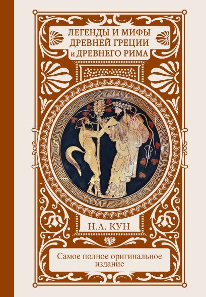 Легенды и мифы Древней Греции и Древнего Рима - фото 1