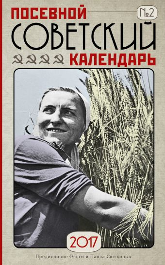 Посевной советский календарь. Сажаем по ГОСТу Сюткина О.А., Сюткин П.П.