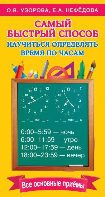 Узорова О.В., Нефедова Е.А. - Самый быстрый способ определять время обложка книги