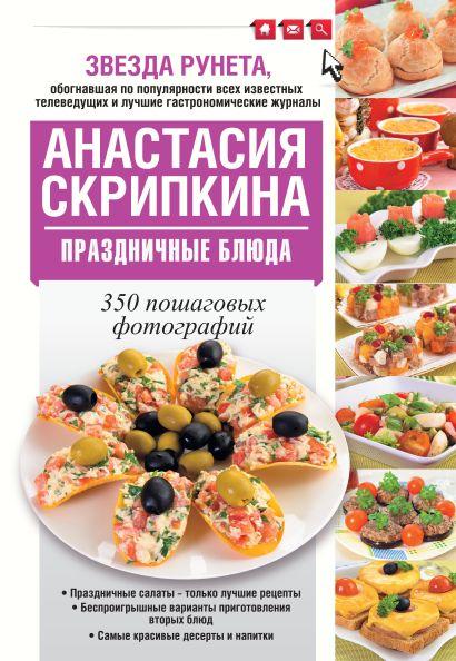 Праздничные блюда - фото 1