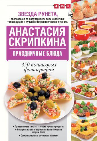Праздничные блюда Скрипкина А.Ю.