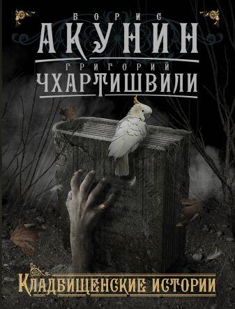Борис Акунин - Кладбищенские истории обложка книги