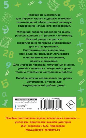 Полный курс математики: 1-й кл.: все типы заданий, все виды задач, примеров, неравенств, все контрольные Узорова О.В., Нефёдова Е.А.