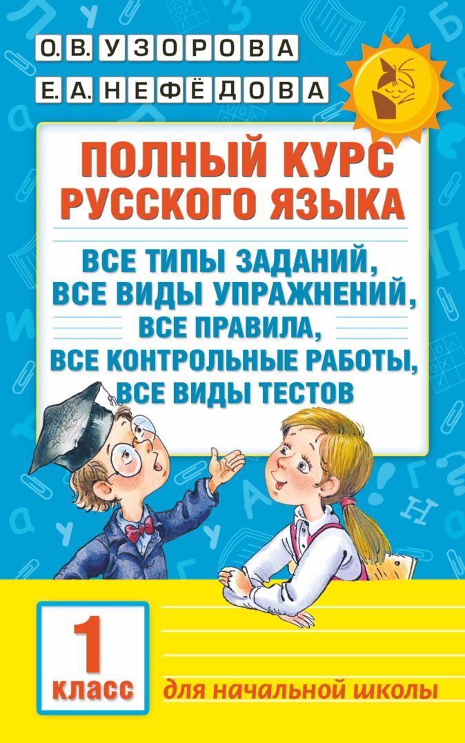 Узорова О.В., Нефедова Е.А. - Полный курс русского языка. 1 класс обложка книги