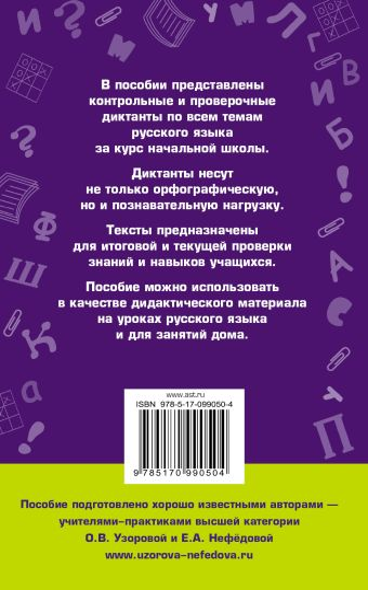 Диктанты по русскому языку 1-4 класс Узорова О.В., Нефёдова Е.А.