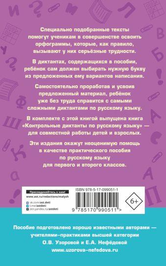 Подготовка к контрольным диктантам по русскому языку. 1-2 классы Узорова О.В., Нефёдова Е.А.