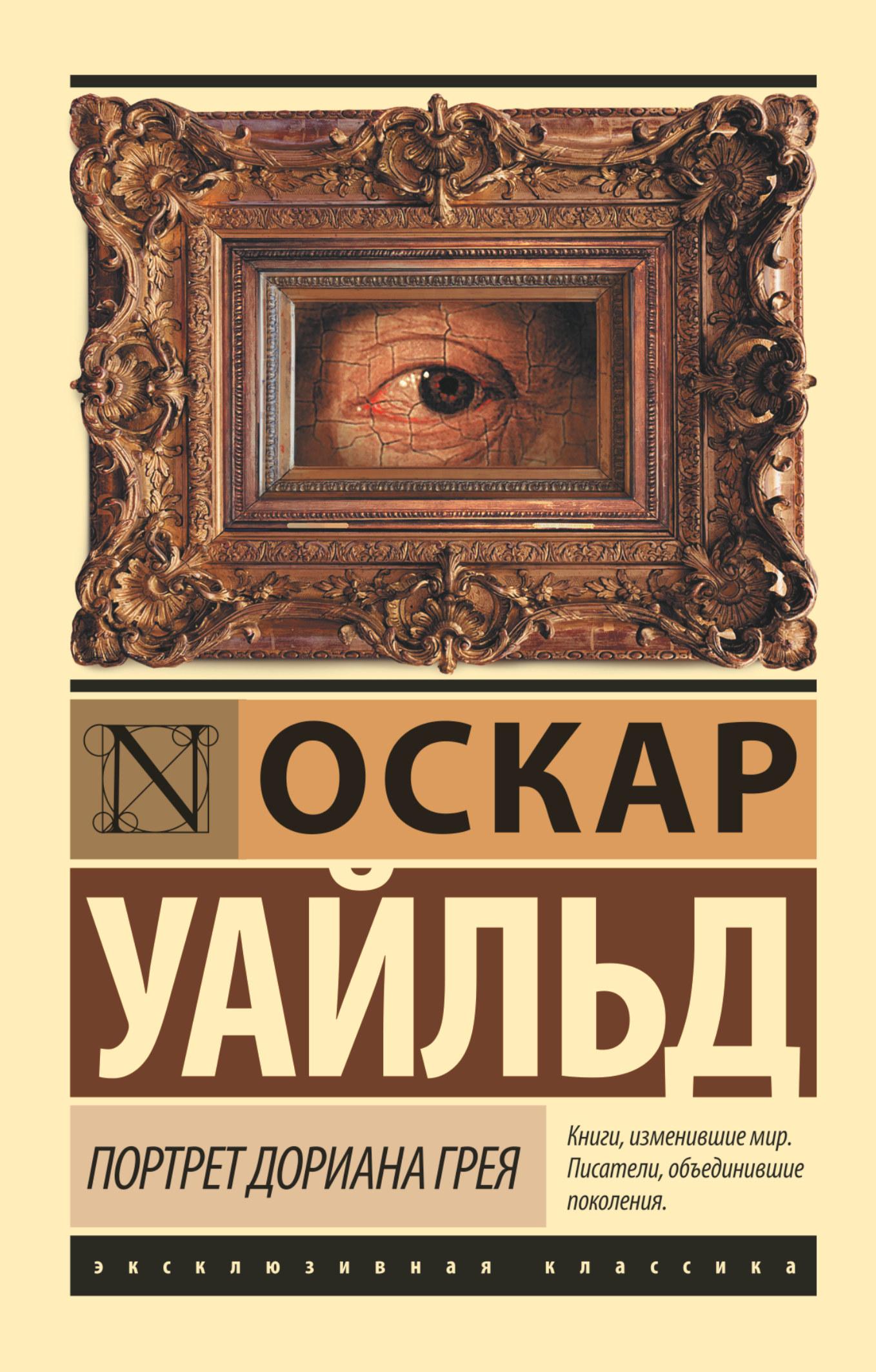 Уайльд О. Портрет Дориана Грея жудова елена александровна рисунок фигура и портрет