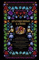 Лагутенков А.А. - Драгоценные камни. Ювелирные секреты. Иллюстрированный гид' обложка книги