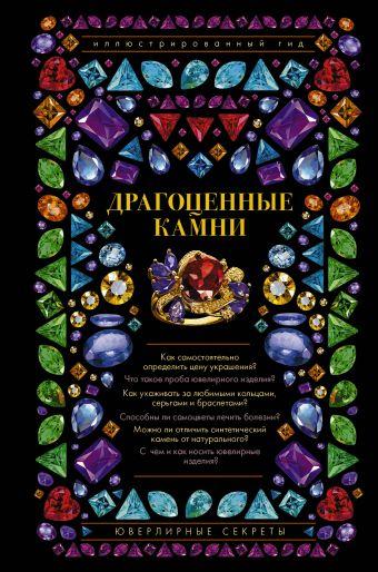 Драгоценные камни. Ювелирные секреты. Иллюстрированный гид Лагутенков А.А.