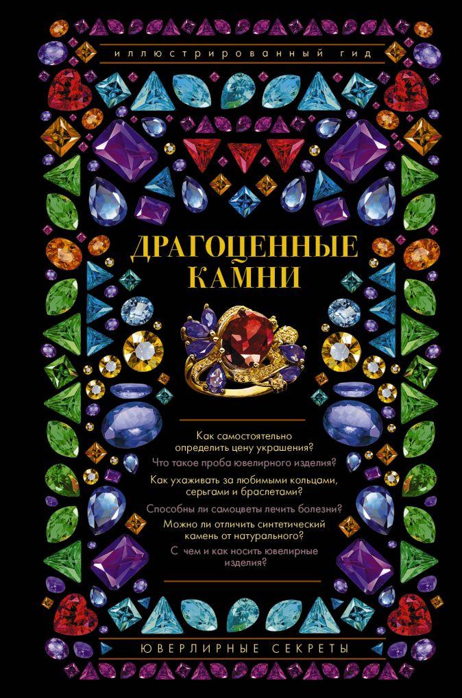 Лагутенков А.А. - Драгоценные камни. Ювелирные секреты. Иллюстрированный гид обложка книги