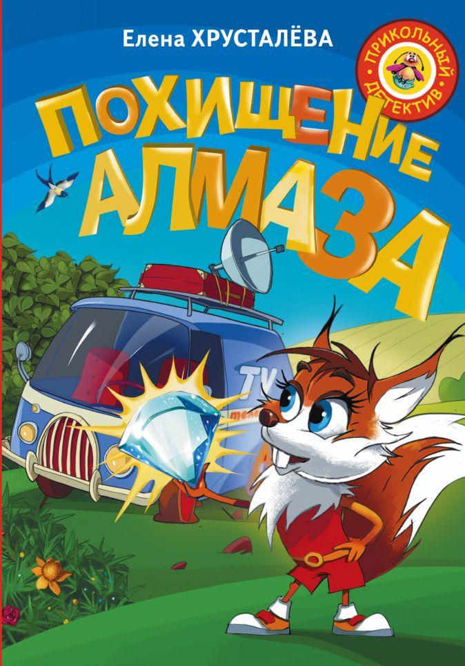 Елена Хрусталева - Похищение алмаза обложка книги