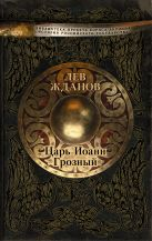 Жданов Л. - Царь Иоанн Грозный' обложка книги