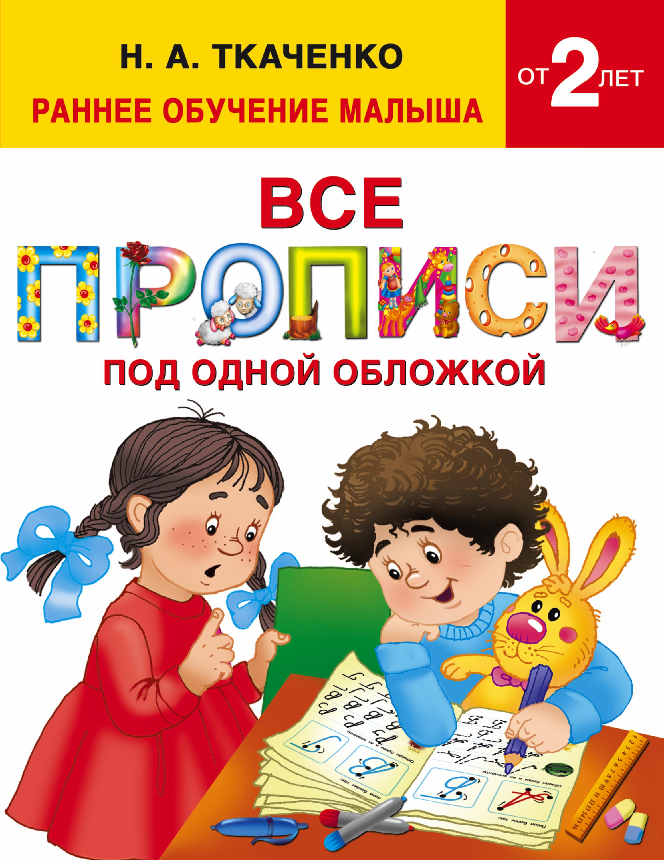 Все прописи под одной обложкой от book24.ru