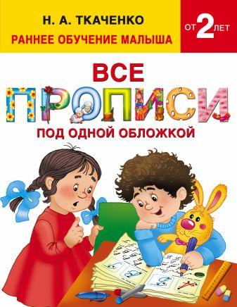 Ткаченко Н.А., Тумановская М.П. - Все прописи под одной обложкой обложка книги