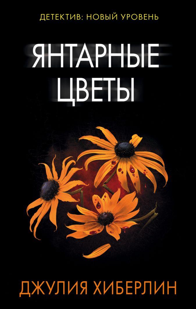 Джулия Хиберлин - Янтарные цветы обложка книги