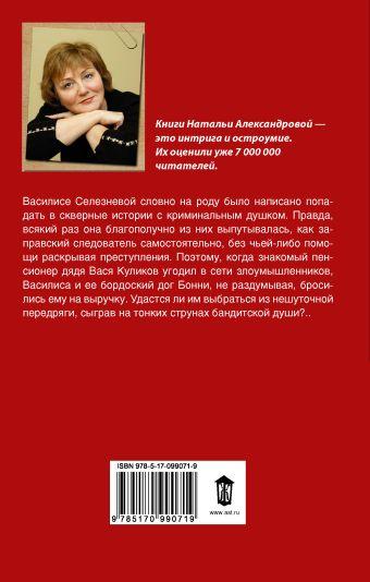 Игра на нервах для одинокого ценителя Наталья Александрова