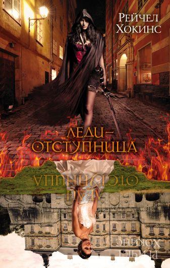 Рейчел Хокинс - Леди-отступница обложка книги