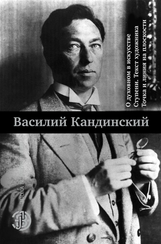 В. Кандинский - О духовном в искусстве. Ступени. Текст художника. Точка и линия на плоскости обложка книги