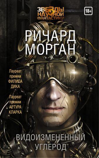 Ричард Морган - Видоизмененный углерод обложка книги