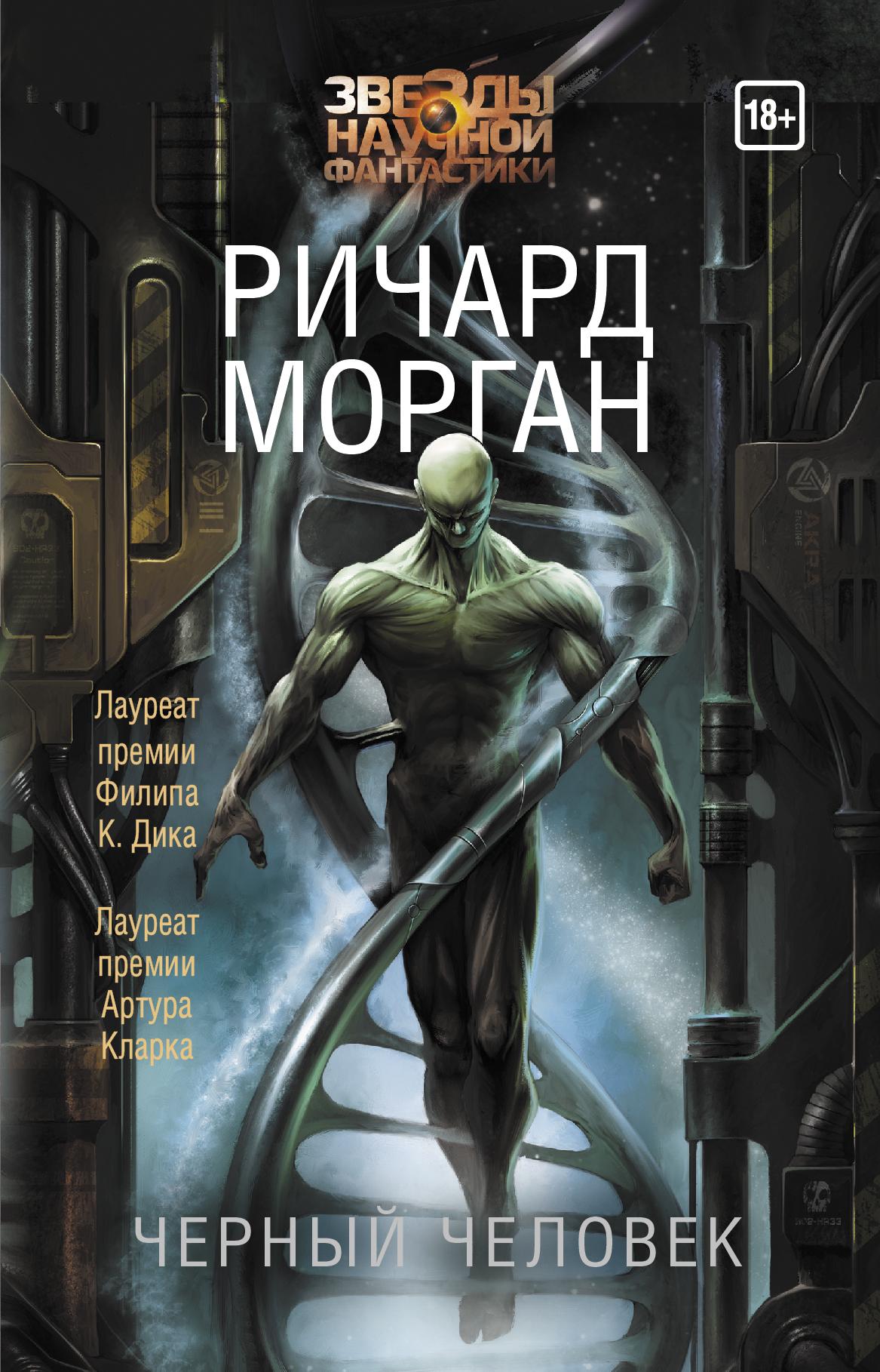 Морган Ричард Черный человек