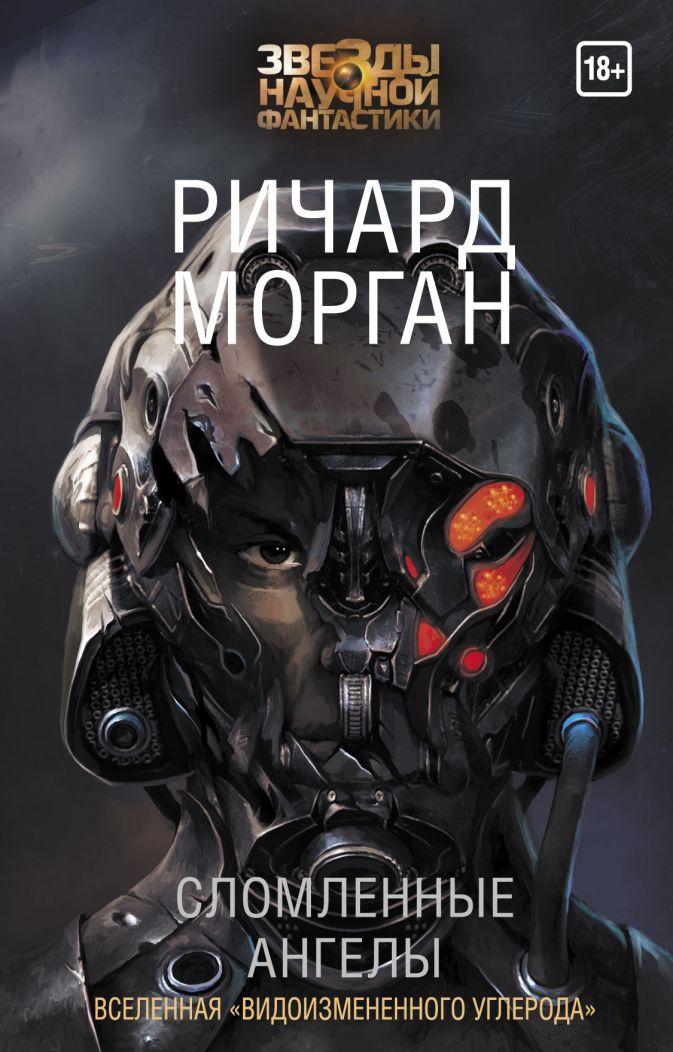 Ричард Морган - Сломленные ангелы обложка книги