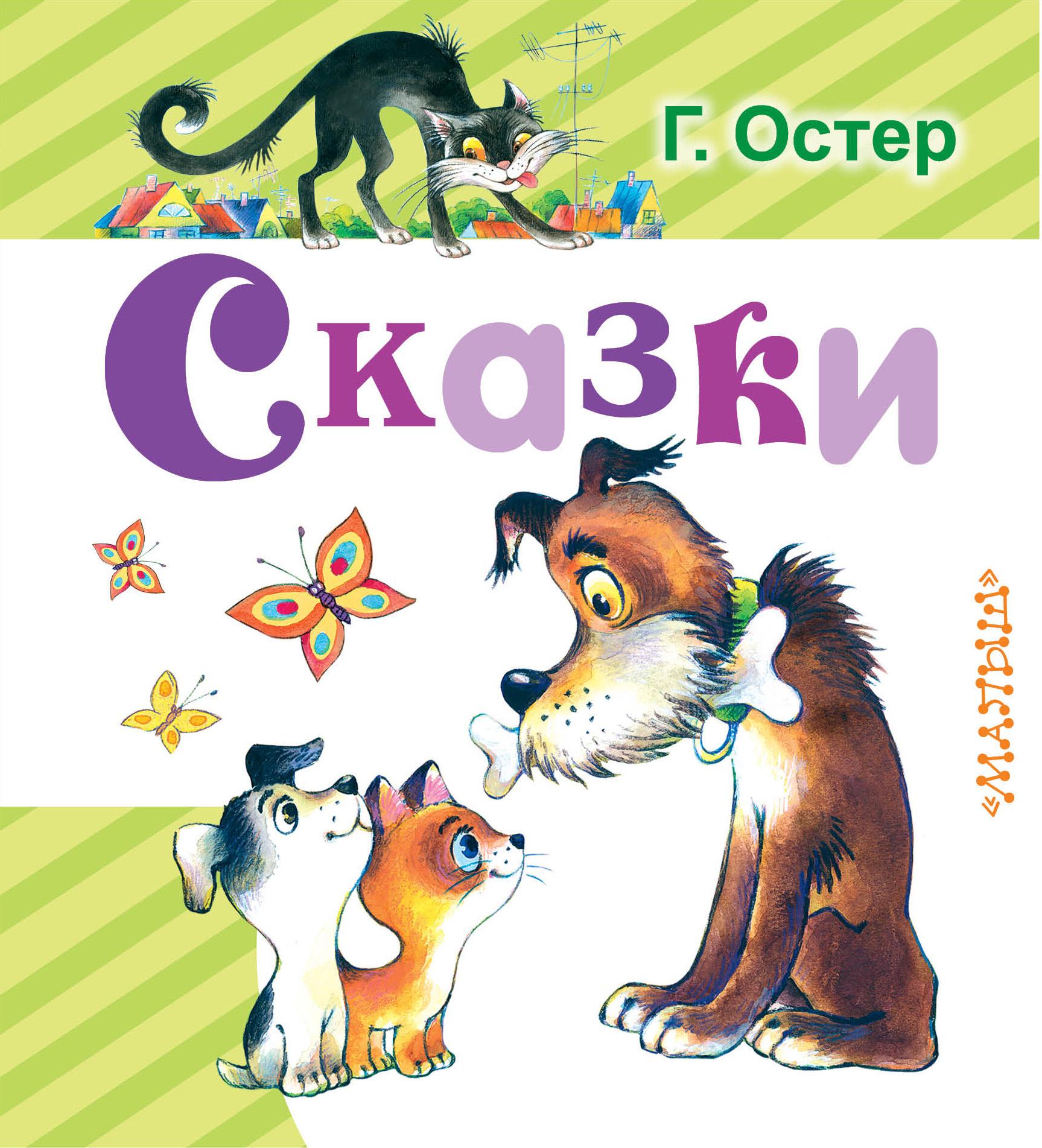 Остер Г.Б. Сказки садовская а про слонёнка тоби